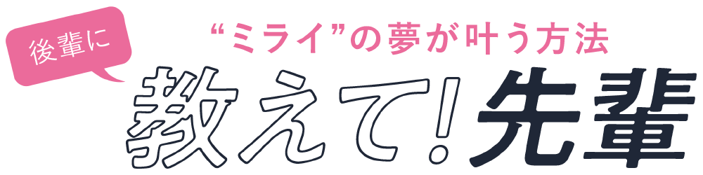 インタビュー 入学案内 近校web 近畿大学附属広島高等学校 中学校東広島校